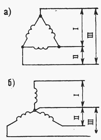 Трехфазная схема соединения: а