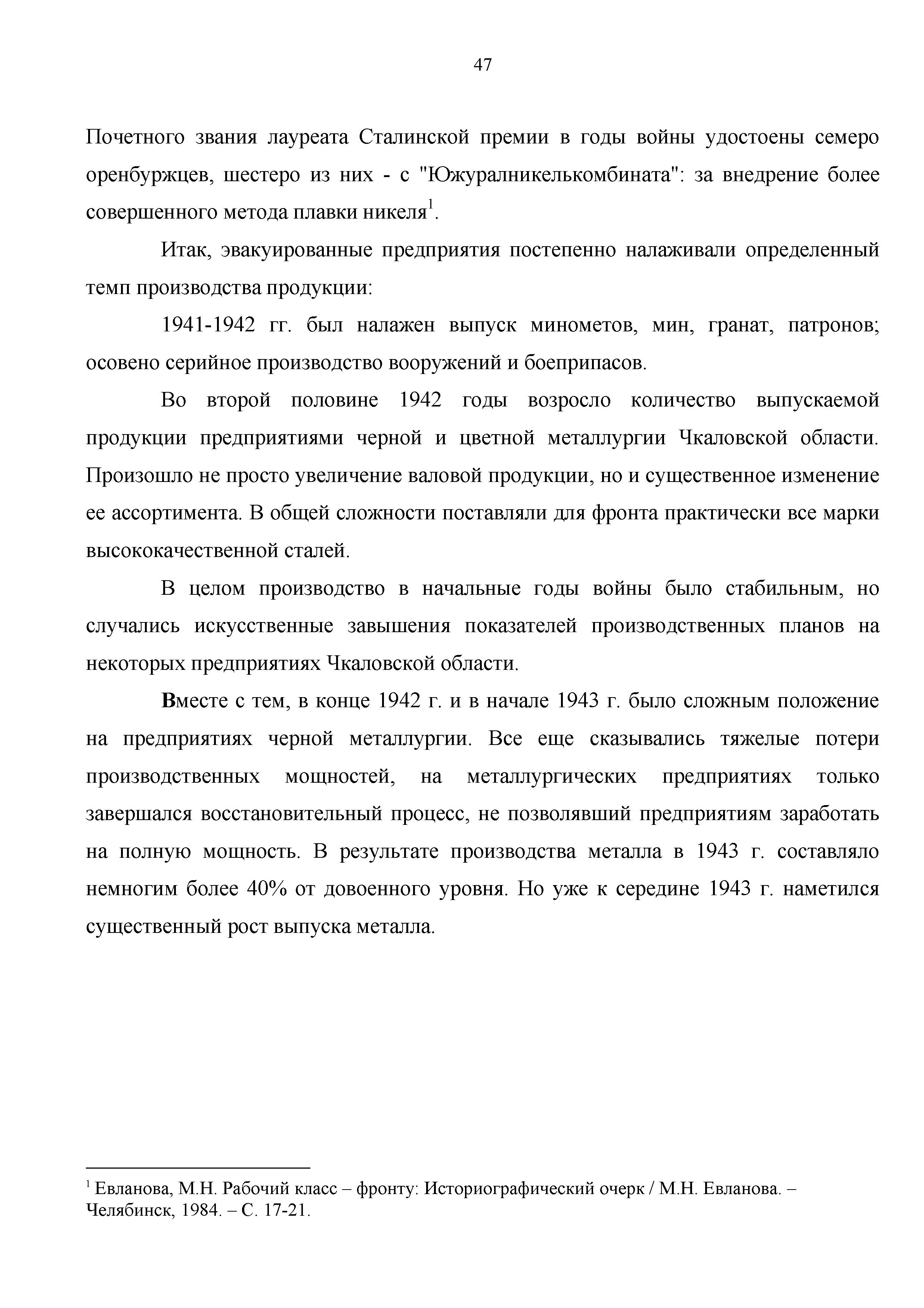 Район в годы великой отечественной войны дипломная работа 6853