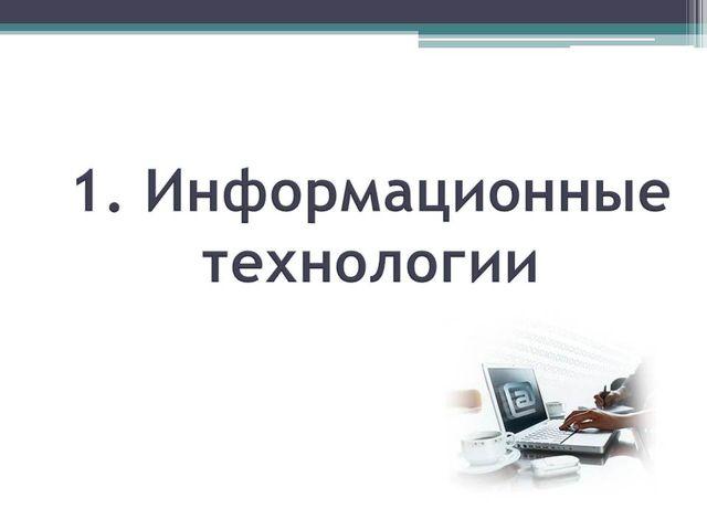 презентационные технологии в презентации