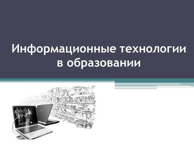 Презентации Информационных Технологий