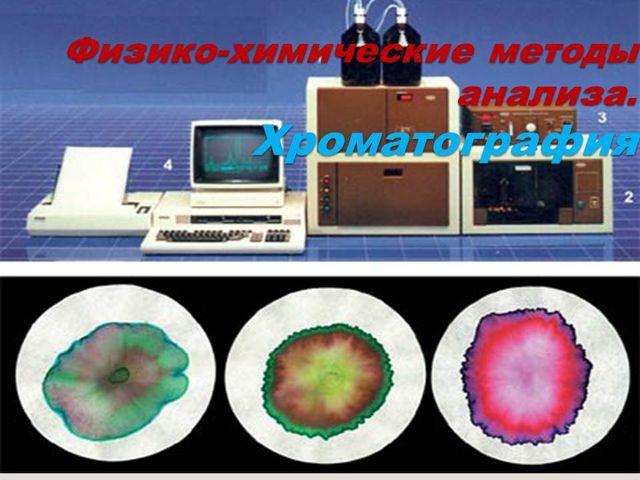 Хроматография фото