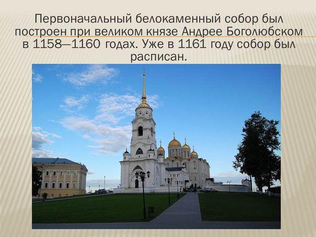история россии перенос столицы во владимир суздаль москва ещё
