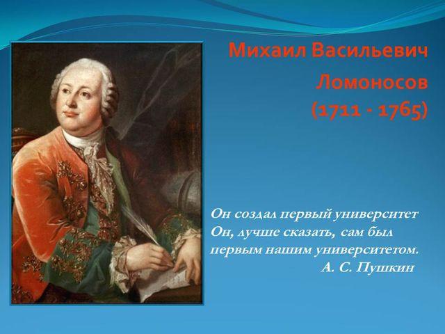 Презентация Михаил Васильевич Ломоносов Привет Студент  Презентация Михаил Васильевич Ломоносов