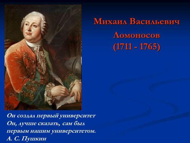 Презентация Михаил Васильевич Ломоносов Привет Студент  Презентация Михаил Васильевич Ломоносов 2