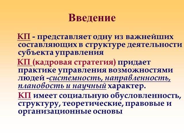 Презентация Кадровая политика в системе государственной службы  Презентация Кадровая политика в системе государственной службы