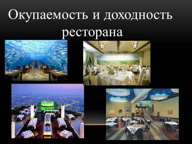Презентация Ресторанный бизнес Привет Студент  Презентация Ресторанный бизнес