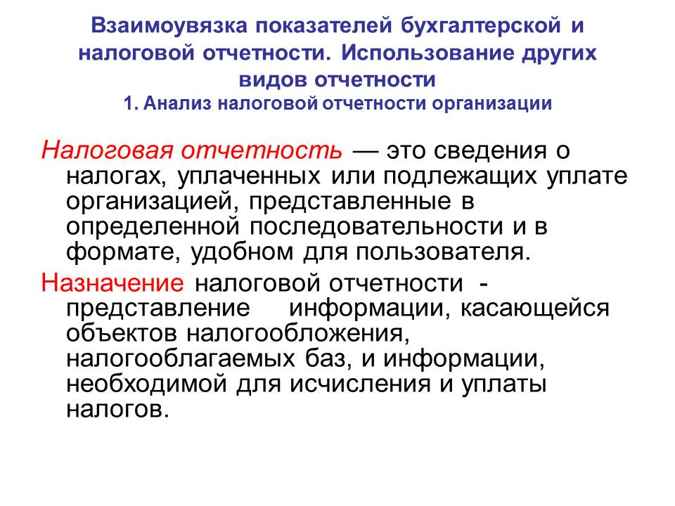 Налогоплательщик Юл 4.34.2