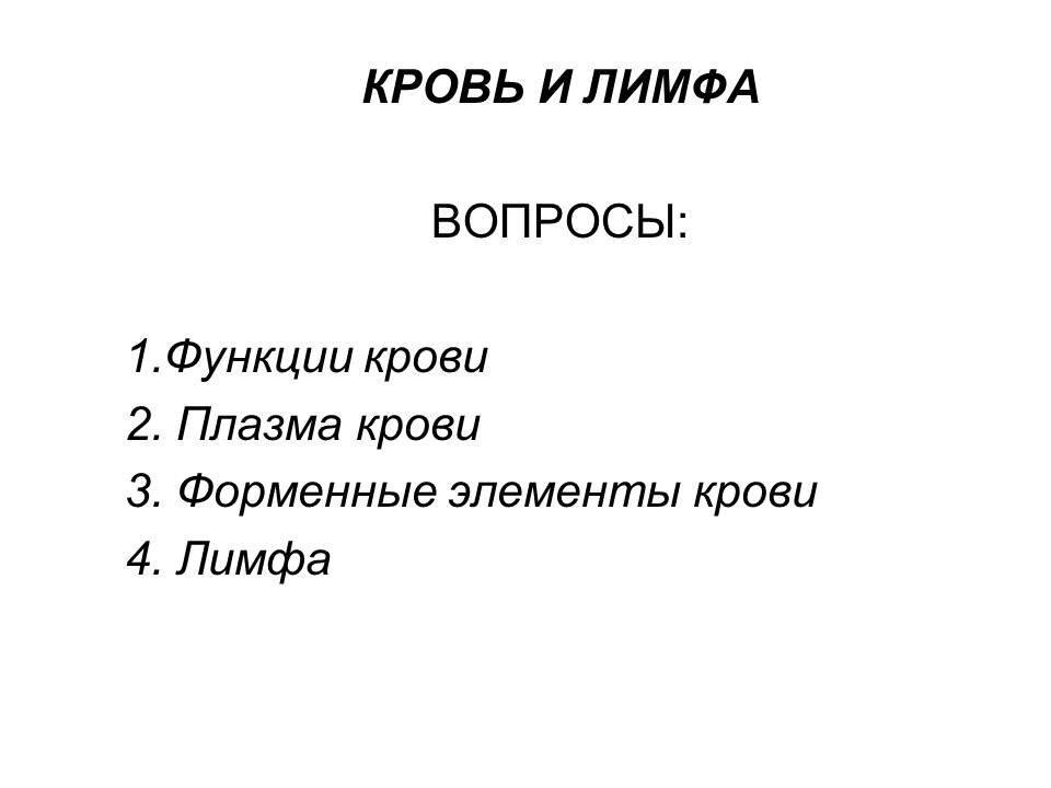 Лимфа