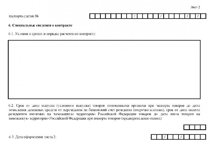 Диплом Задачи валютного контроля осуществляемого таможенными  Диплом Задачи валютного контроля осуществляемого таможенными органами Привет Студент