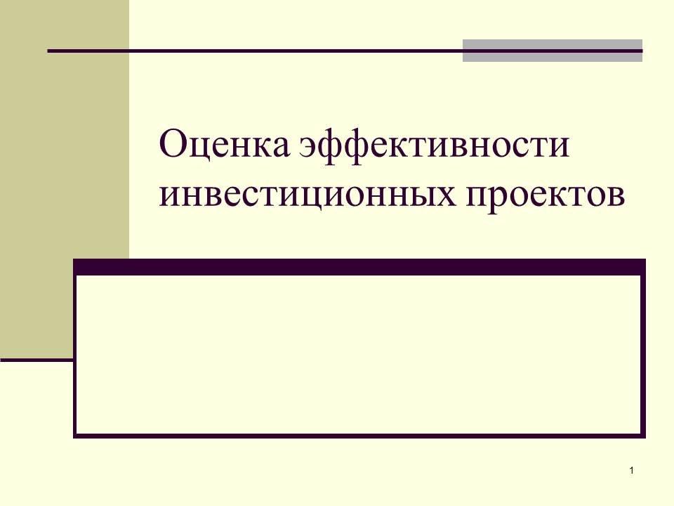 Презентация Оценка эффективности инвестиционных проектов  Презентация Оценка эффективности инвестиционных проектов