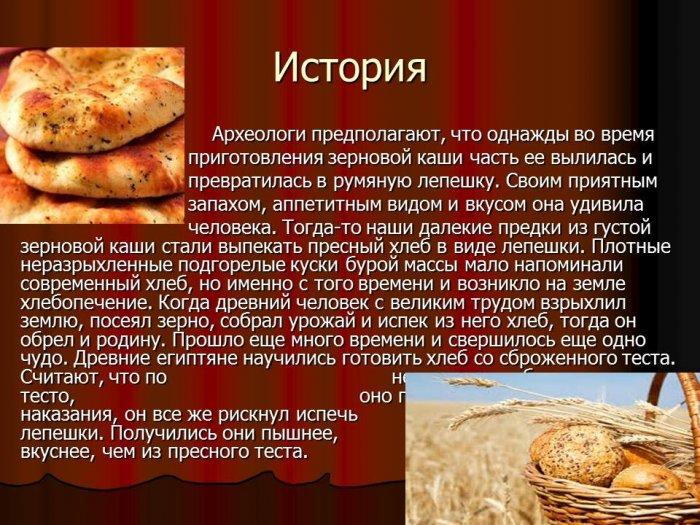 доклад на тему хлебобулочные изделия поломок