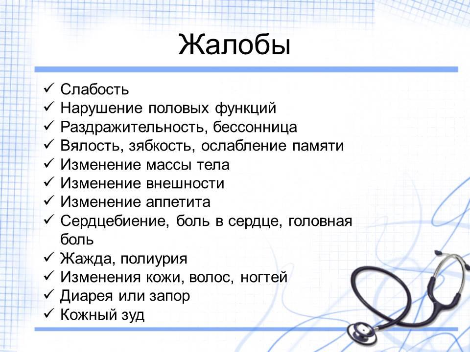 Патологии эндокринной системы реферат 9253