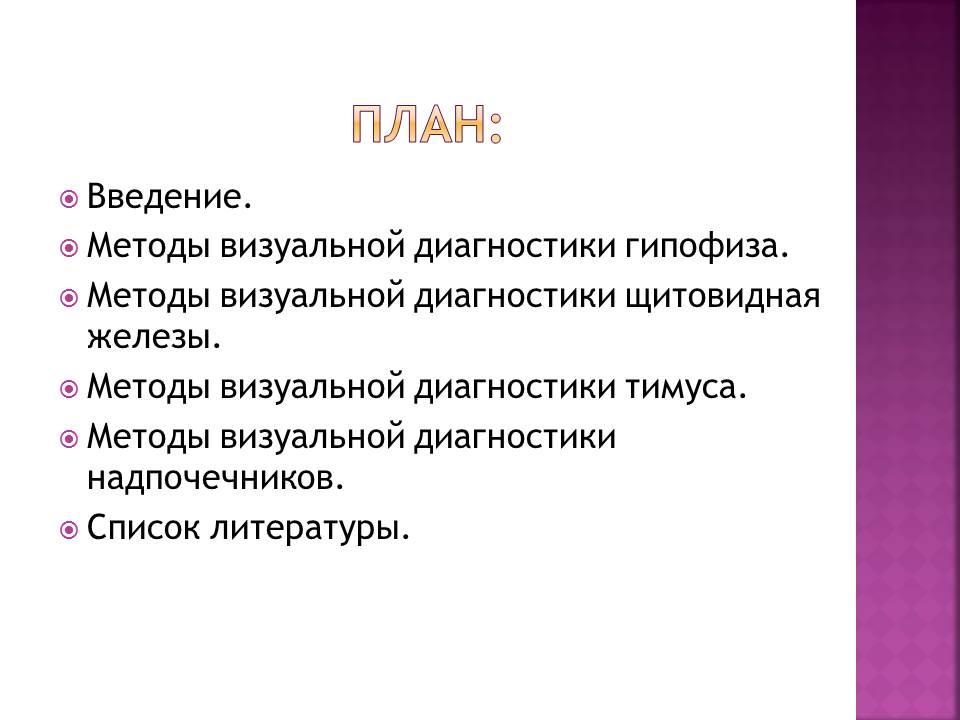 Бишкека: как список литературы по болезням эндокринной системы ШПАЛОПРОПИТОЧНЫЙ ЗАВОД, ФИЛИАЛ