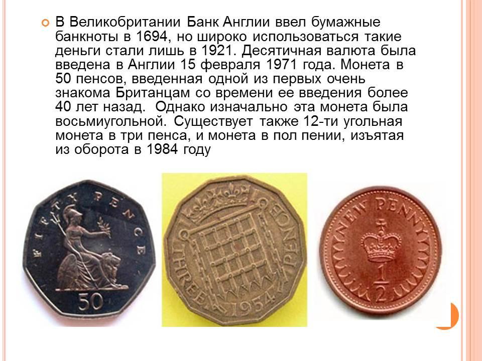 Презентация на тему: необычные деньги разных времен и народо.