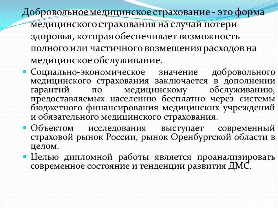 Развитие дмс в россии