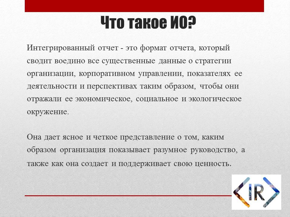 Презентация интегрированная отчетность Привет Студент  Презентация интегрированная отчетность