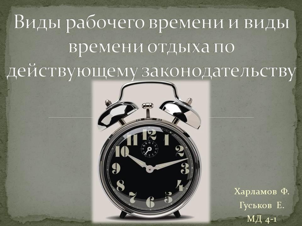 Время отдыха понятие и виды курсовая работа 1295