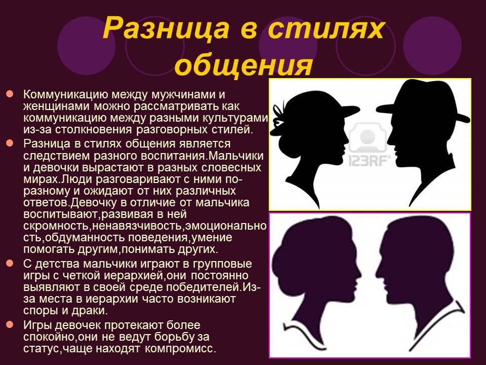 Чем мужчина отличается от женщины в отношениях