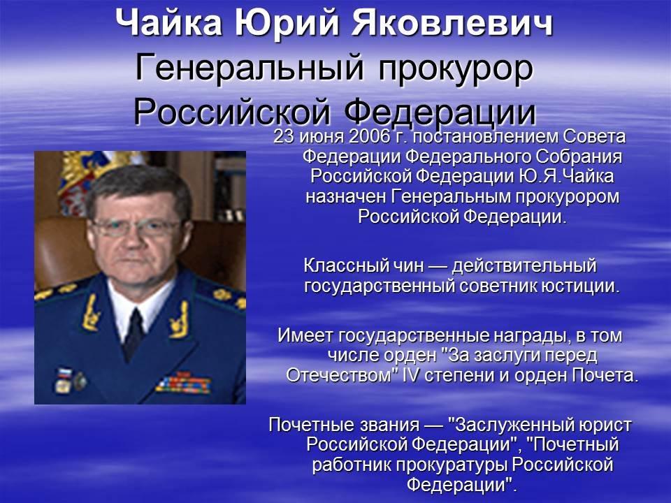 Презентация Генеральная Прокуратура Российской Федерации  Презентация Генеральная Прокуратура Российской Федерации