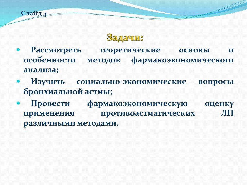 Презентация МЕТОДОЛОГИЯ ФАРМАКОЭКОНОМИЧЕСКОГО АНАЛИЗА НА ПРИМЕРЕ  Презентация МЕТОДОЛОГИЯ ФАРМАКОЭКОНОМИЧЕСКОГО АНАЛИЗА НА ПРИМЕРЕ ПРОТИВОАСТМАТИЧЕСКИХ ЛЕКАРСТВЕННЫХ ПРЕПАРАТОВ