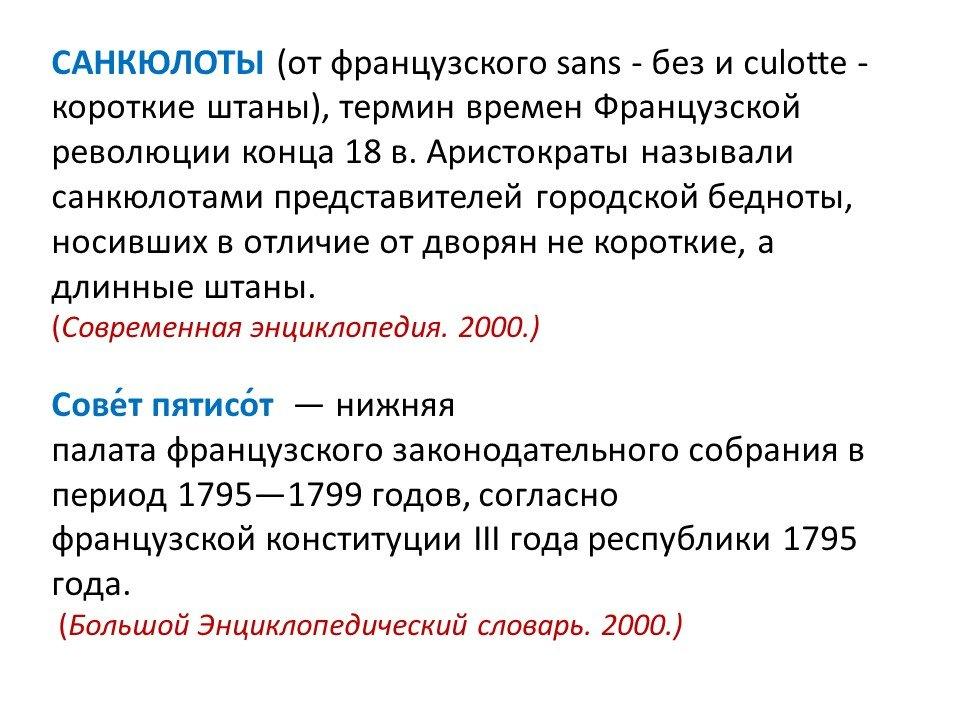 Скачать Социология Словарь Терминов