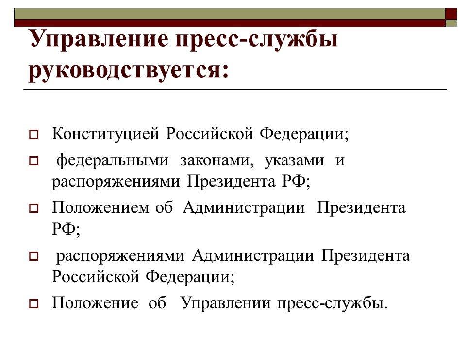 Пресс служба президента рф реферат 3224