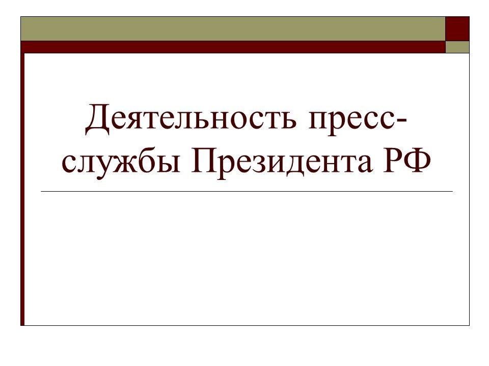 Пресс служба президента рф реферат 7766