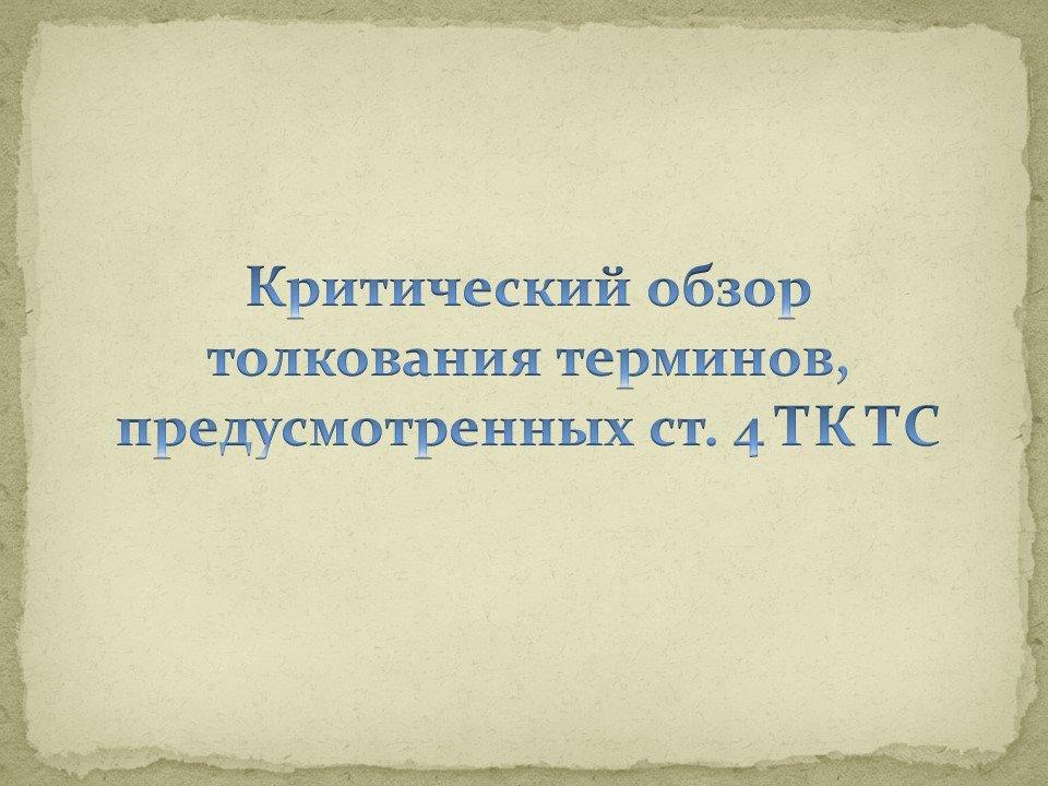Презентации по таможне Привет Студент  Презентация Критический обзор толкования терминов предусмотренных ст 4 ТК ТС