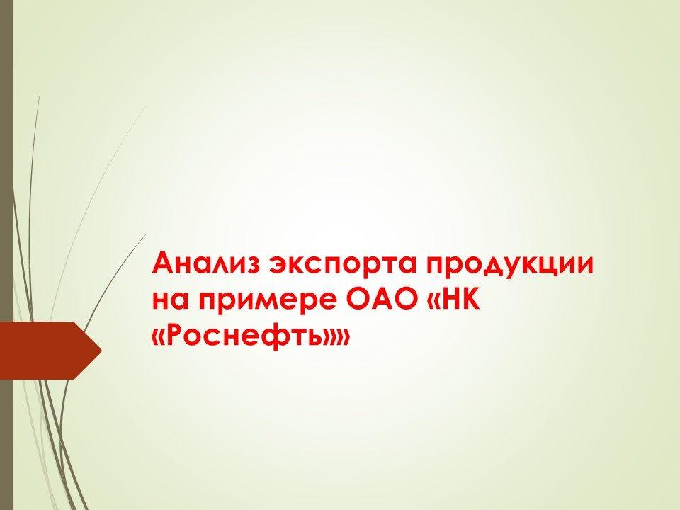 Презентация по экономике Привет Студент  Презентация Анализ экспорта продукции на примере ОАО НК Роснефть