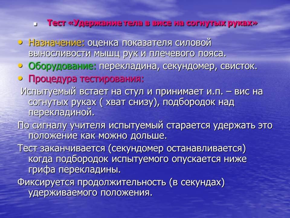 Тесты для оценки физических качест