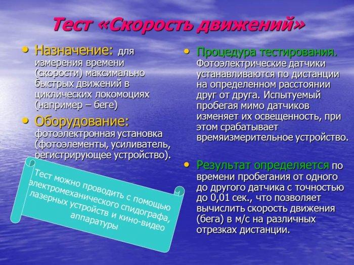 Данилов родился тесты для оценки физических качест Курсы, повышение квалификации