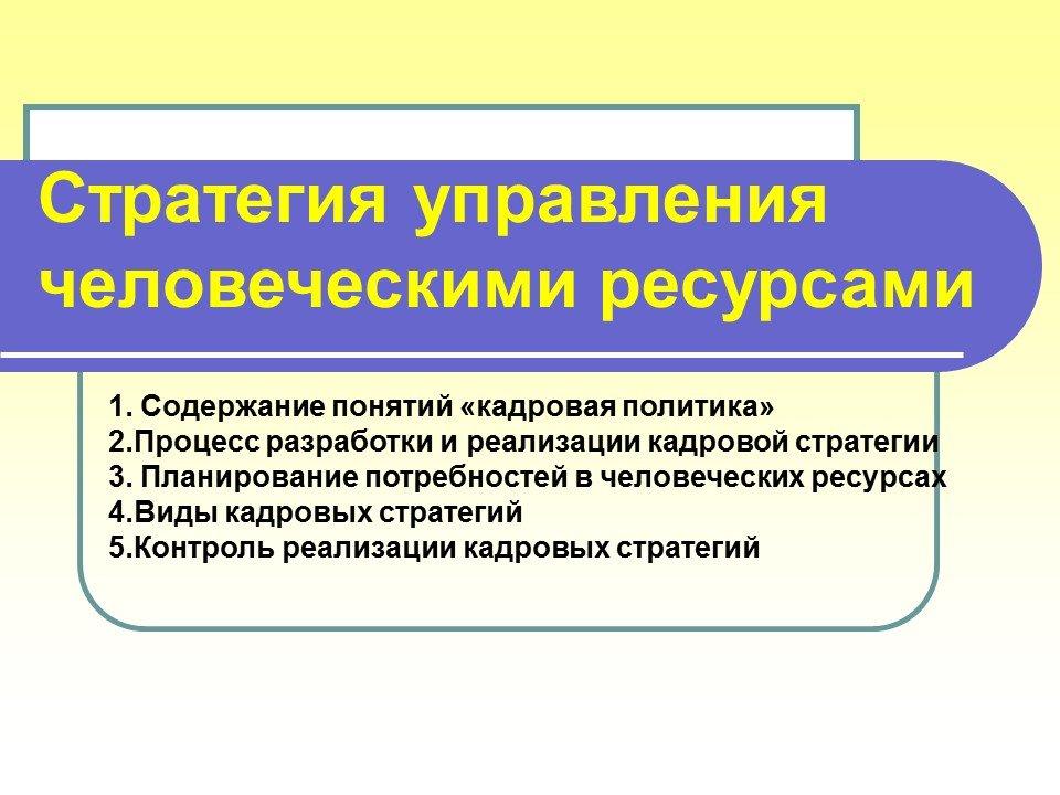 Основные этапы стратегического подхода к управлению человеческими ресурсами в соответствии с ранее предложенной