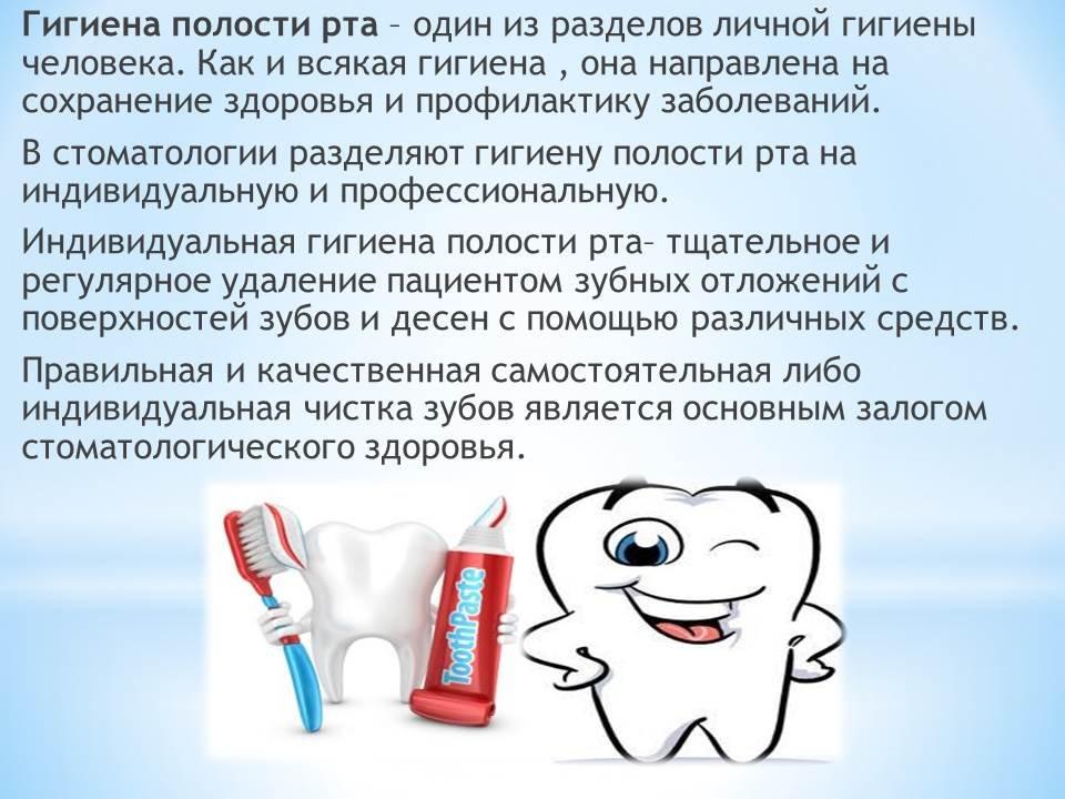 Реферат профессиональная гигиена полости рта у детей 1311