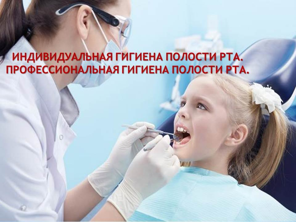 Реферат профессиональная гигиена полости рта у детей 7485
