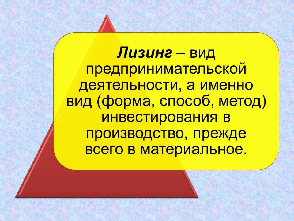 Презентация ЛИЗИНГОВЫЕ ОПЕРАЦИИ Привет Студент  Презентация ЛИЗИНГОВЫЕ ОПЕРАЦИИ