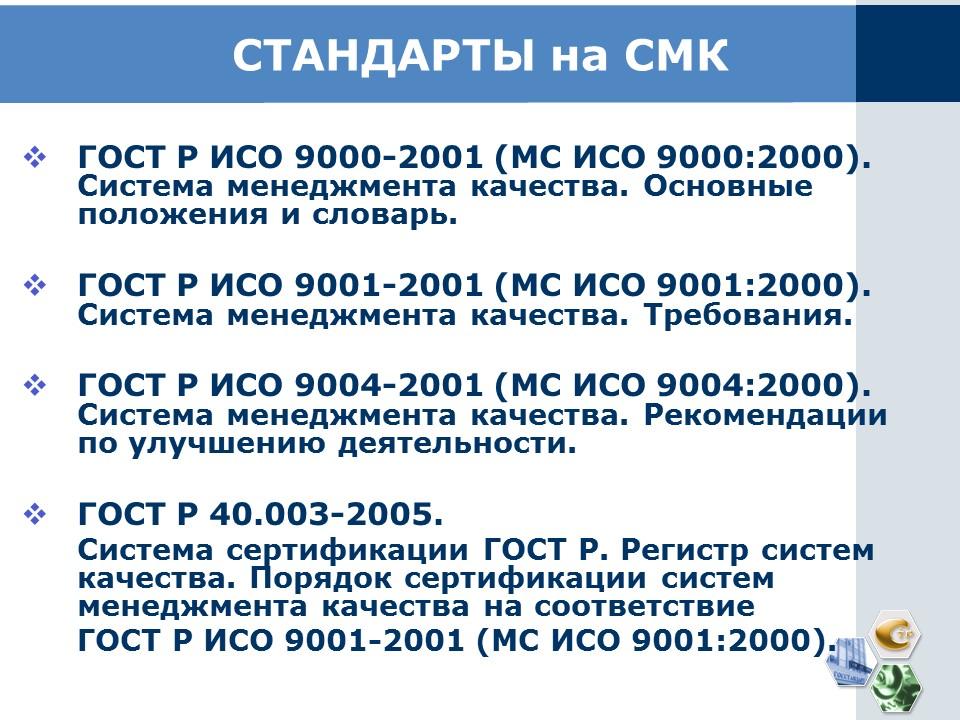 Пособин по разработке и внедрению смк исо 9001-2001 сертификация в екб
