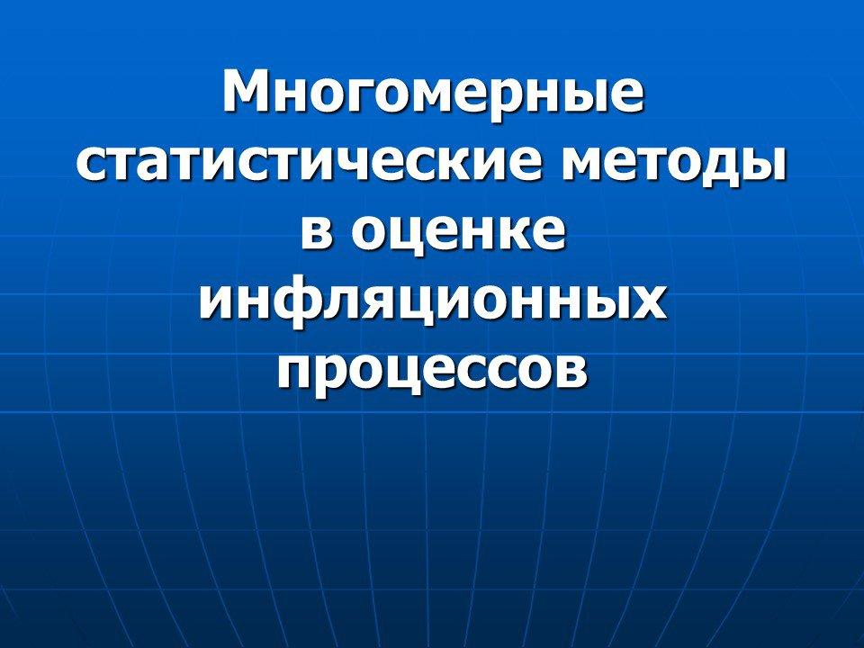 Презентации по статистике Привет Студент  Многомерные статистические методы в оценке инфляционных процессов