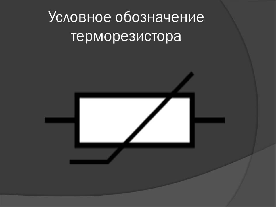 презентация на тему терморезисторы