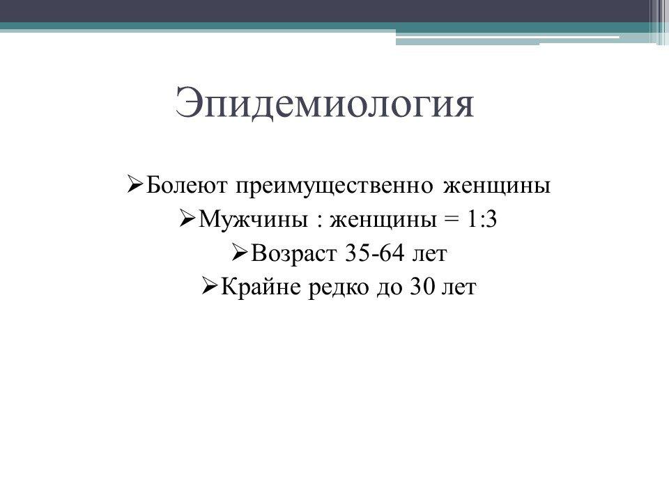 Презентацию на тему склеродермия
