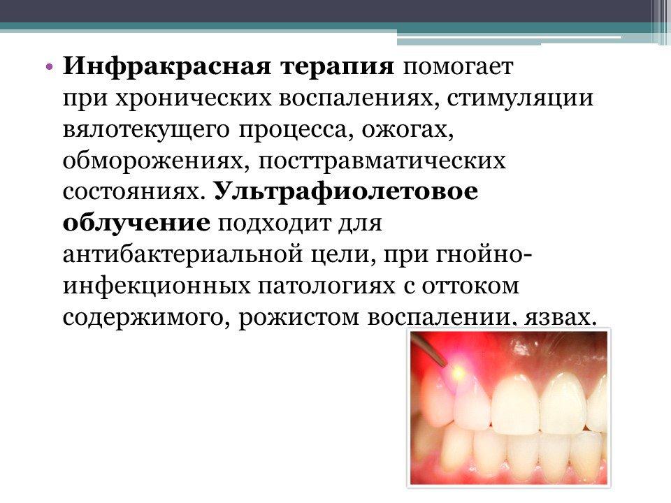 Презентация Физиотерапия и ЛФК в хирургической стоматологии  Презентация Физиотерапия и ЛФК в хирургической стоматологии