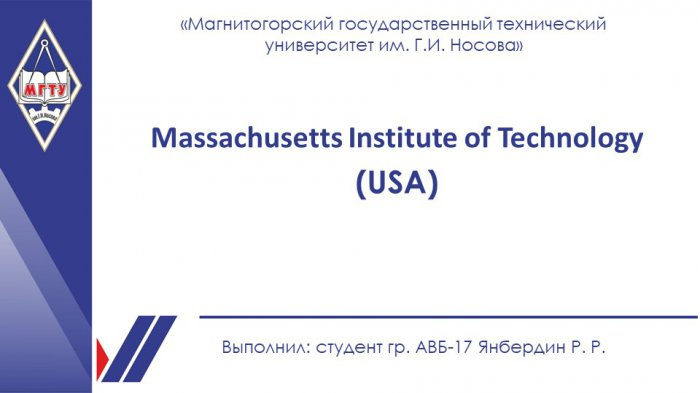 Презентация - Massachusetts Institute of Technology (USA)
