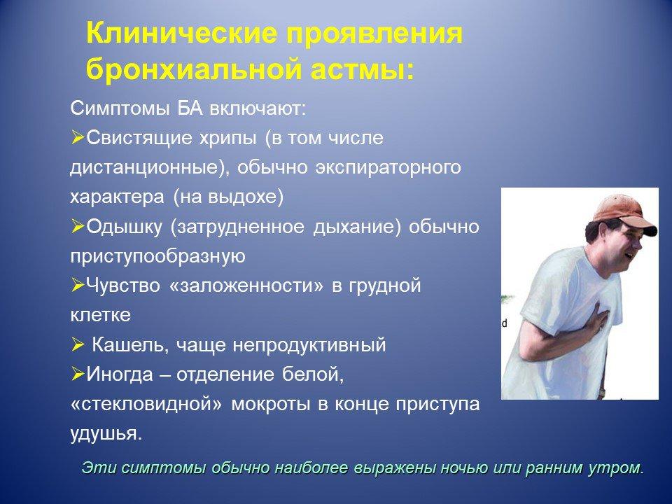 Реферат приступ бронхиальной астмы 4872