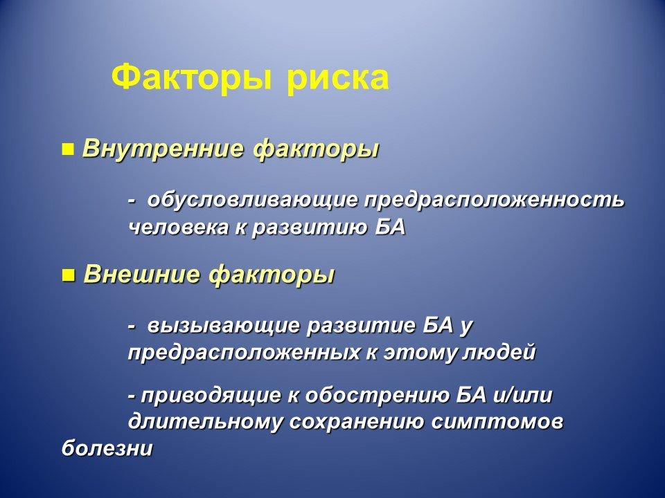 Презентация БРОНХИАЛЬНАЯ АСТМА ДИАГНОСТИКА И ЛЕЧЕНИЕ Привет  Презентация БРОНХИАЛЬНАЯ АСТМА ДИАГНОСТИКА И ЛЕЧЕНИЕ