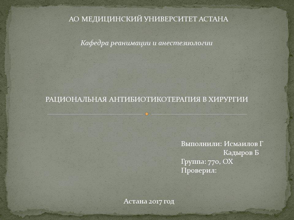 Привет Студент  Презентация РАЦИОНАЛЬНАЯ АНТИБИОТИКОТЕРАПИЯ В ХИРУРГИИ