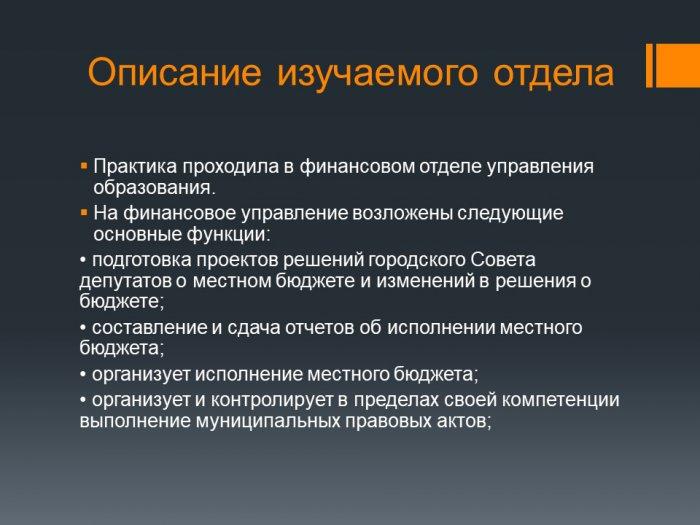 Отчет по практике в Администрации города Новотроицк Оренбургской  Отчет по практике в Администрации города Новотроицк Оренбургской области