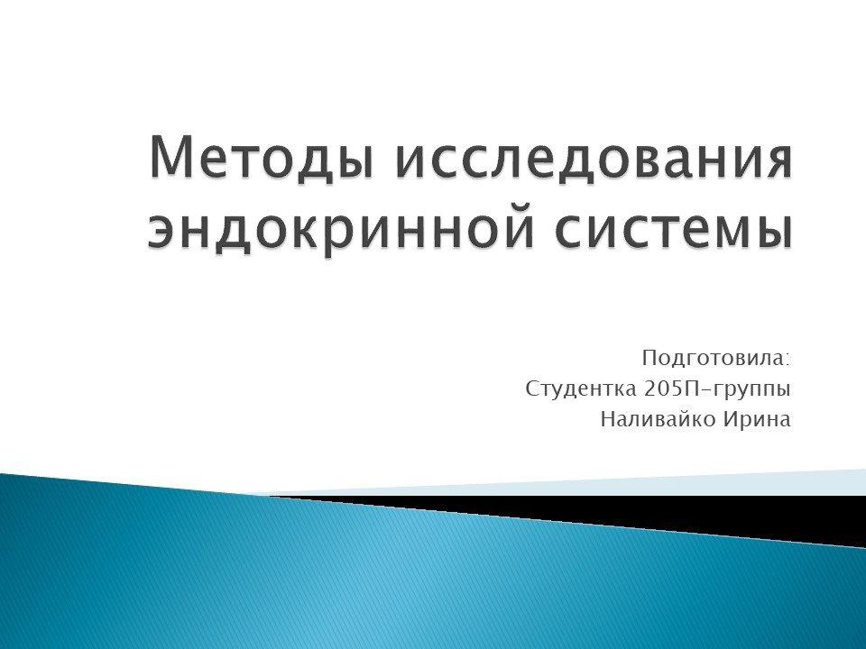 Привет Студент  Презентация Методы исследования эндокринной системы