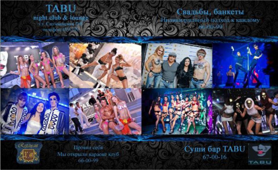 Реклама ночного клуба пример языковой клуб в москве бесплатно