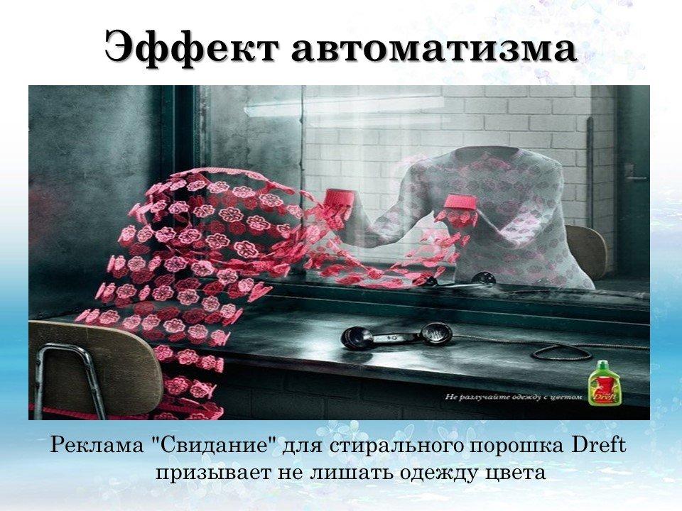 Интернет реклама психологическое воздействие разработка и продвижение сайтов в крыму