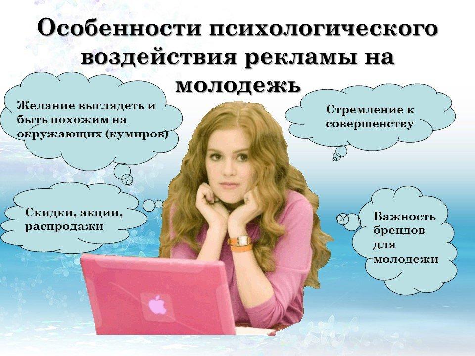 Интернет реклама психологическое воздействие заказать seo продвижение сайта в топ 10 пушка